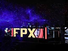 FPX拿下S9世界冠军 横扫东道主G2战队太牛了
