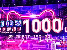 天猫双十一半天破1845亿 京东和苏宁双十一成绩如何?