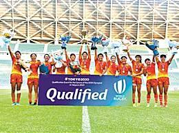 中国橄榄球进奥运 取得2020年东京奥运会门票