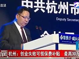 杭州创业失败可领30万补贴 全力支持年轻人创业