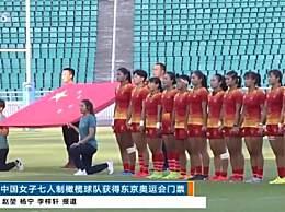 中国橄榄球进奥运 中国女子橄榄球队进军东京奥运会