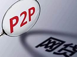 重庆取缔全部P2P 网贷平台遭清退