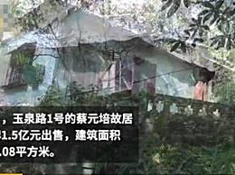 蔡元培故居1.5亿挂牌出售 凋败不堪野草高过人头