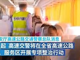 浙江高速后排不系安全带将被罚 乘客要有安全意识并服从规定