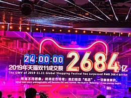 双十一总成交额2684亿再破纪录 历年来双十一成交数据一览