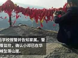 女生华山坠崖身亡 景区回应:因自拍导致意外