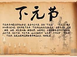 2019下元节是几月几日哪一天 下元节的来历由来与习俗是什么