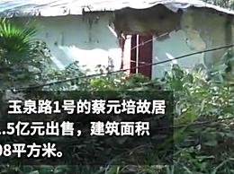 蔡元培故居1.5亿挂牌出售 房内野草高过人头