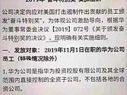 华为发放20亿奖金 双11特别奖励人均10万元