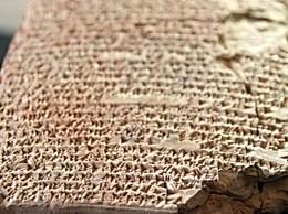 4000年前文字食谱 记载多道食谱却无烹饪方法