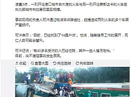 孟加拉国火车相撞 导致至少14人死40人受伤
