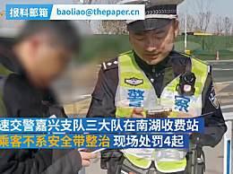 浙江高速后排不系安全带将被罚 建议以后全国推行
