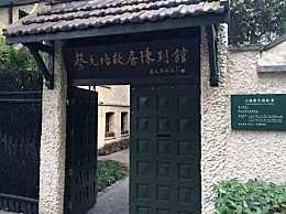 蔡元培故居1.5亿挂牌出售 10年前曾以1千万成交