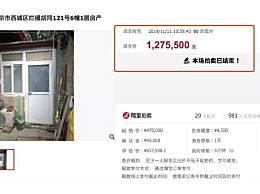 23万元单价学区房双11拍卖被疯抢 这价格简直要逆天