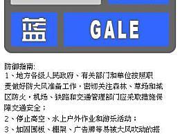 北京发布寒潮预警 最低气温将下降10℃左右