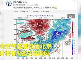 强冷空气北京已收货 强冷空气抵达北京