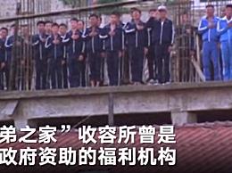 """韩国""""兄弟之家""""收容所 被爆贩卖儿童获利过亿"""
