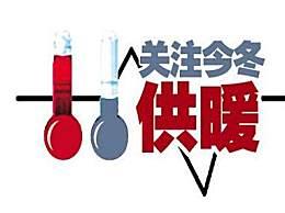 北京提前一天供暖 居民室温需达到18℃标准