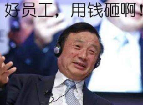 华为发放20亿奖金 任正非任性砸钱养三好员工