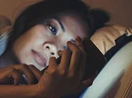 睡前玩手机增加抑郁风险 智能手机严重影响睡眠