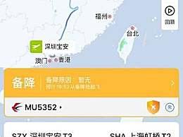 东航平安备降南昌 东航MU5352航班发生了什么