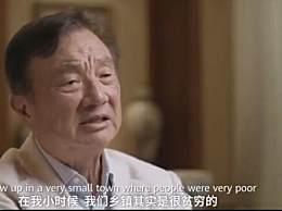 华为创业纪录片 任正非亲述创业史:愿景是三分天下有其一
