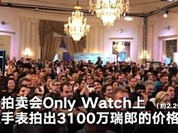 世界最贵手表出炉 百达翡丽的6300A拍出2.2亿元人民币价格