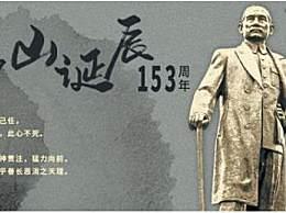 孙中山诞辰 纪念孙中山诞辰153周年纪念日感想总结范文精选