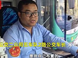 """公交车司机用诗词报站名 开始害羞后来""""就说溜了"""""""
