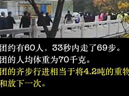 物理老师公园发现共振隐患:60人齐步走可能压垮桥梁