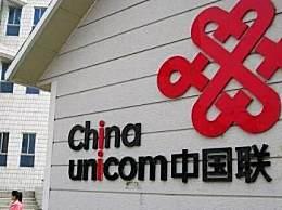 中国联通被约谈 联通因为什么问题被约谈
