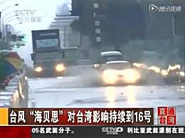 台风海贝思致92死 33人户外移动时不幸罹难