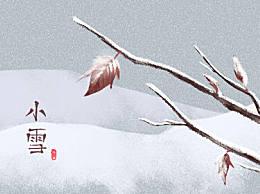 小雪三候是什么意思 小雪三候指的是什么