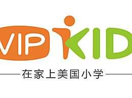VIPKID回应裁员 VIPKID启动裁员是真的吗