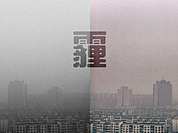雾霾为话题的环保作文 关于雾霾的话题作文范文精选