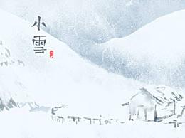 2019年小雪是几月几日具体时间 2019小雪节气是哪一天