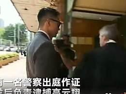 高云翔经纪人出庭作证 女受害人和王晶像情侣一样