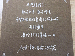 林志玲婚礼喜帖 林志玲与丈夫AKIRA什么时候举办婚礼