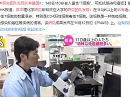"""日本研究团队发现长寿基因 长寿老人体内富含""""T细胞"""""""