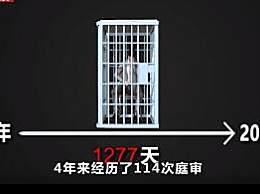 海归被羁押1277天 庭审次数申报吉尼斯纪录成功