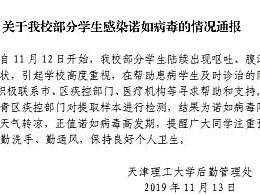 天津理工学生感染病毒 多人出现呕吐症状