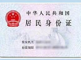 补办身份证需要哪些证件?补身份证最快要几天?