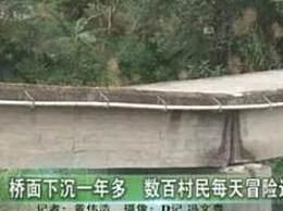阳春桥面下沉一年 阳春桥面下沉一年怎么回事?
