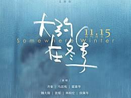 电影《大约在冬季》同名主题曲上线 群星翻唱版MV同步