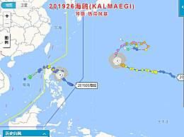 26号台风海鸥已登陆 台风海鸥最新路径图一览