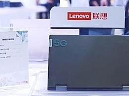 联想推首款5G电脑 5G电脑来袭5G正式开始落地