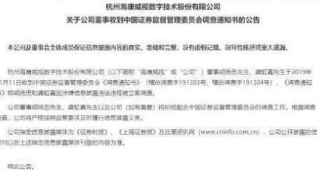 海康威视套现百亿 海康威视董事查龚虹嘉被查
