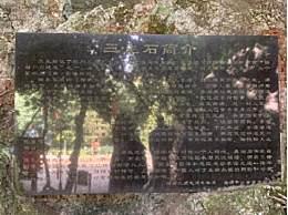 三生三世十里桃花中的三生石真是存在吗?三生石具体地址一览