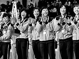 女排首夺世界冠军38周年 中国女排必将续写神话