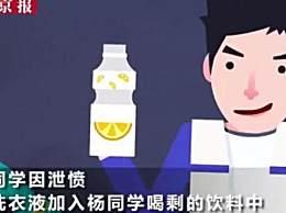 男生酸奶被掺洗衣粉 初二男生急性中毒险些丢了性命